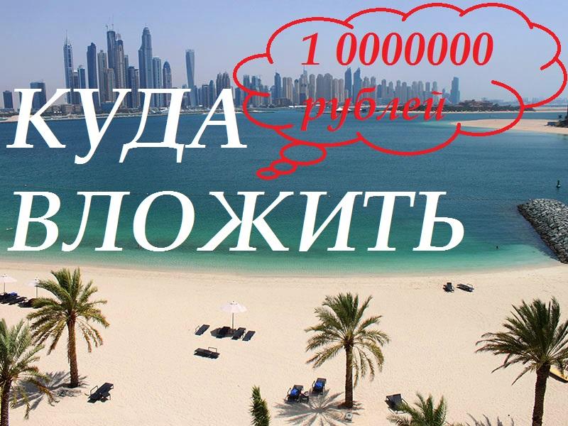 выгодно вложить,Куда Вложить 10 000 000 Рублей,выгодные вложения,как выгодно вложить деньги